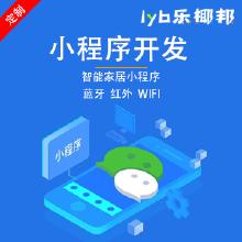 威客服务:[172597] 【乐椰邦小程序开发】物联网|智能硬件小程序|智能家居|微信小程序