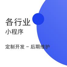 威客服务:[172596] 各行业小程序