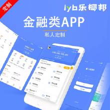 威客服务:[172578] 【乐椰邦APP开发】金融理财APP开发|P2P众筹app开发