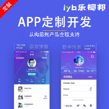 威客服务:[172573] 【乐椰邦APP开发】app定制开发|app外包|手机应用开发