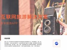 "APP高端定制:""旅享""旅游移动互联网行业App开发"