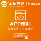 威客服务:[156368] 【APP定制】APP定制开发|IOS应用开发|安卓APP定制