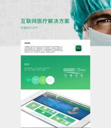APP高端定制:巴德医疗-健康线上咨询诊断服务App开发