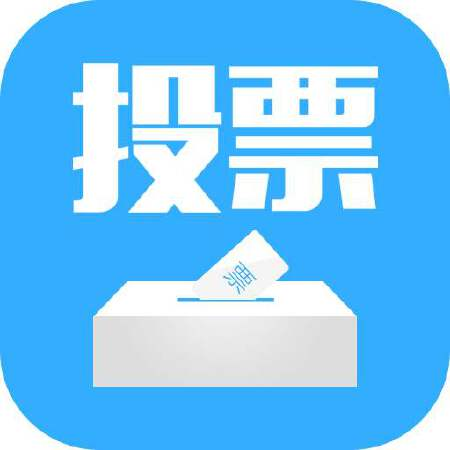 微信人工投票 微信刷票手机验证投票|APP下载投票100票起步安全高效