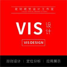 威客服务:[172827] VI视觉识别系统/VI基础/VI应用