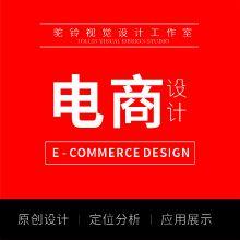 威客服务:[172833] 店铺主图设计/详情页设计