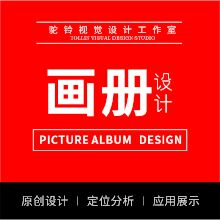 威客服务:[172829] 画册设计/多折页设计/宣传册设计