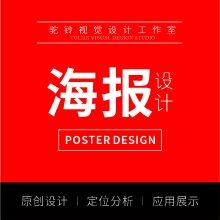 威客服务:[172831] 广告海报/宣传单张/展架画/店铺海报/活动海报/晚会海报/展会物料