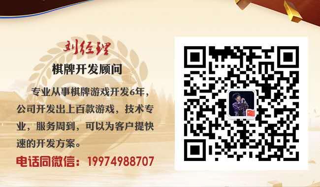 寧鄉棋牌游戲開發公司