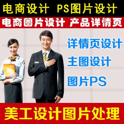 PS图片设计 电商详情页设计 美工设计
