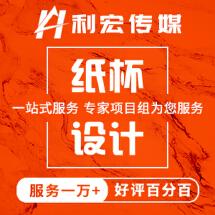 公司企业品牌手提袋节庆礼品餐饮食品居家日用宣传品设计纸杯设计