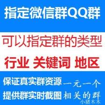 精准行业代加优质群发高质量群QQ群转发抖音公众号朋友圈微信群发微信群推广拉人进群