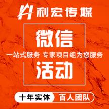 微信营销赠节日主题海报设计 热点原创文案撰写精彩活动策划