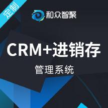 CRM+进销存