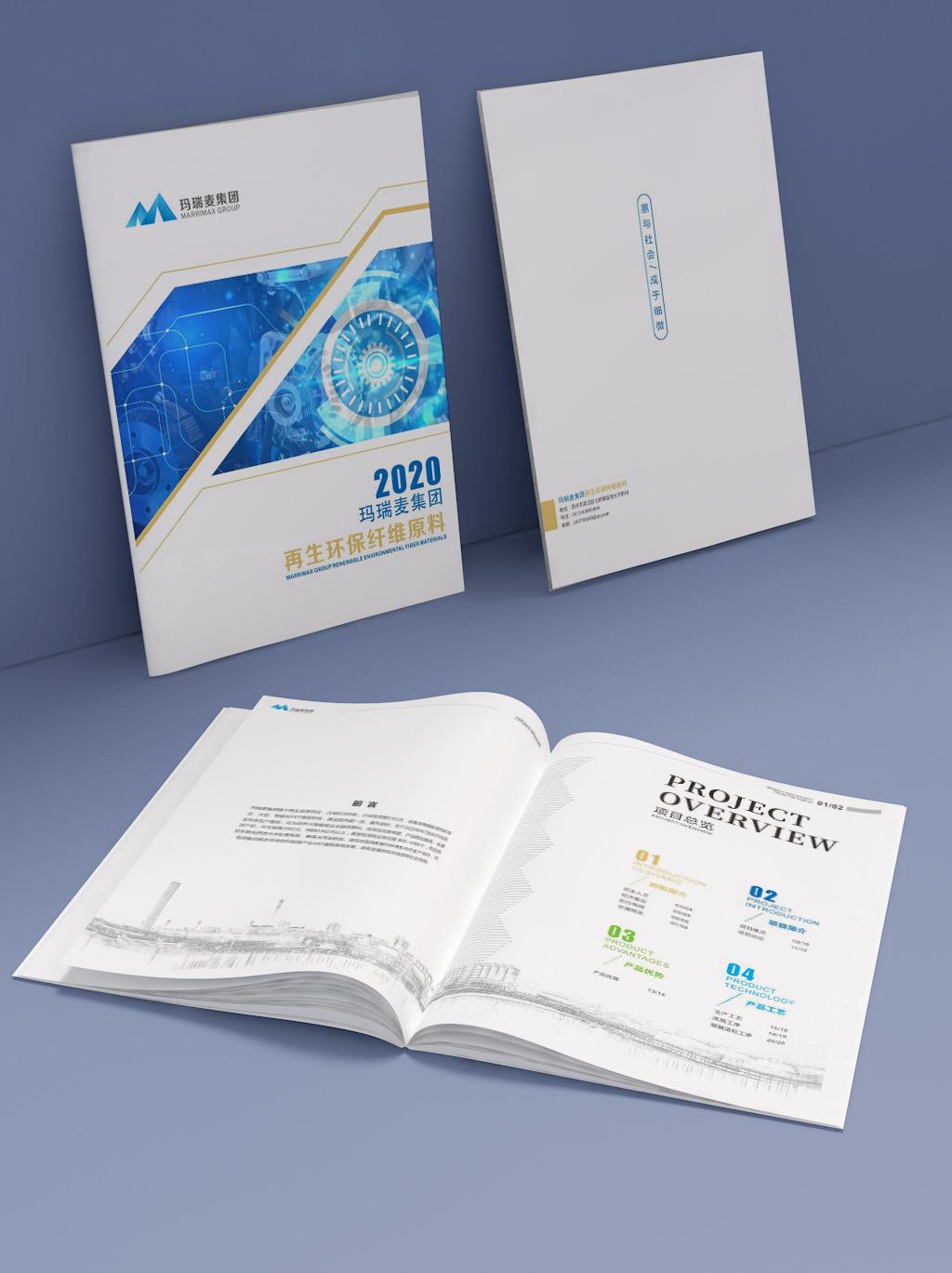 玛瑞麦集团旗下再生能源项目宣传画册