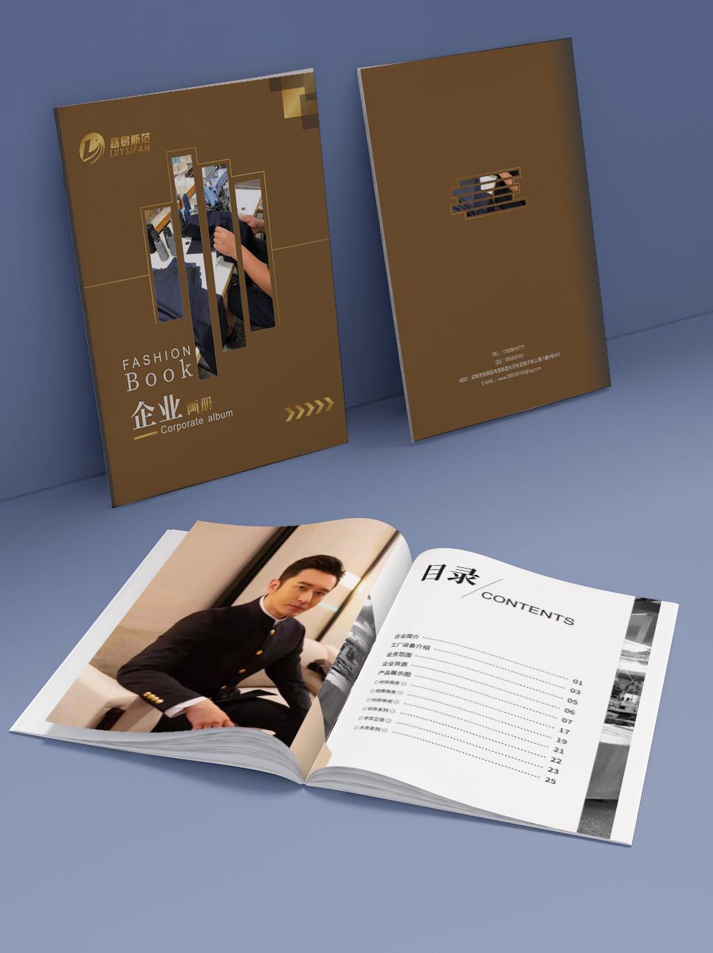 深圳路易斯范服装有限公司宣传画册