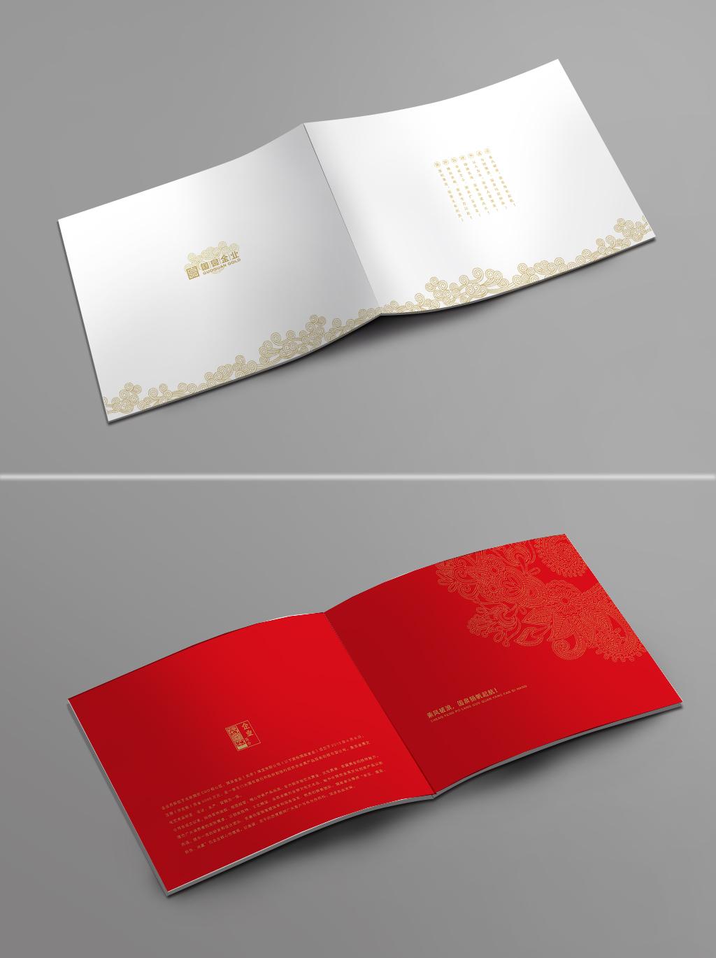 国泉金业产品宣传册设计