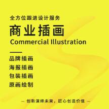 商业插画设计