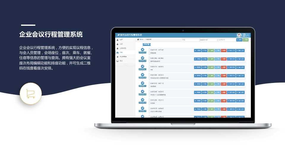 企业会议行程管理系统