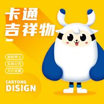 原创卡通形象logo设计吉祥物ip插画动态表情包3D建模渲染公仔设计