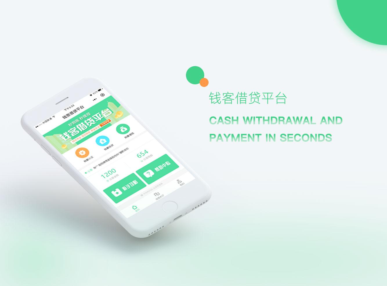 【小程序开发 】钱客借贷