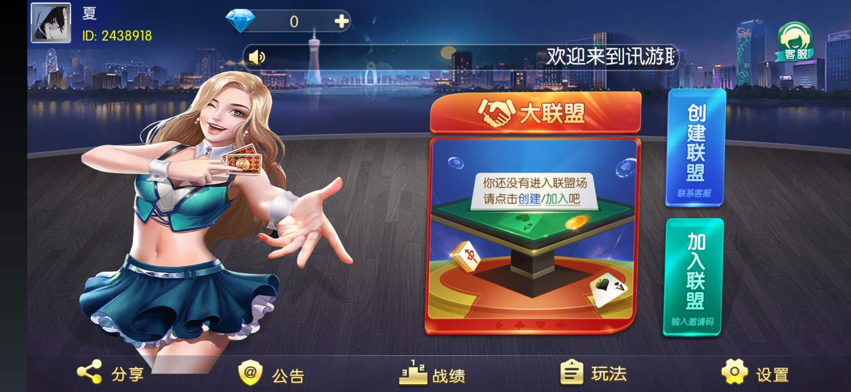 湖南株洲大型麻将棋牌手游研发制作欢迎咨询