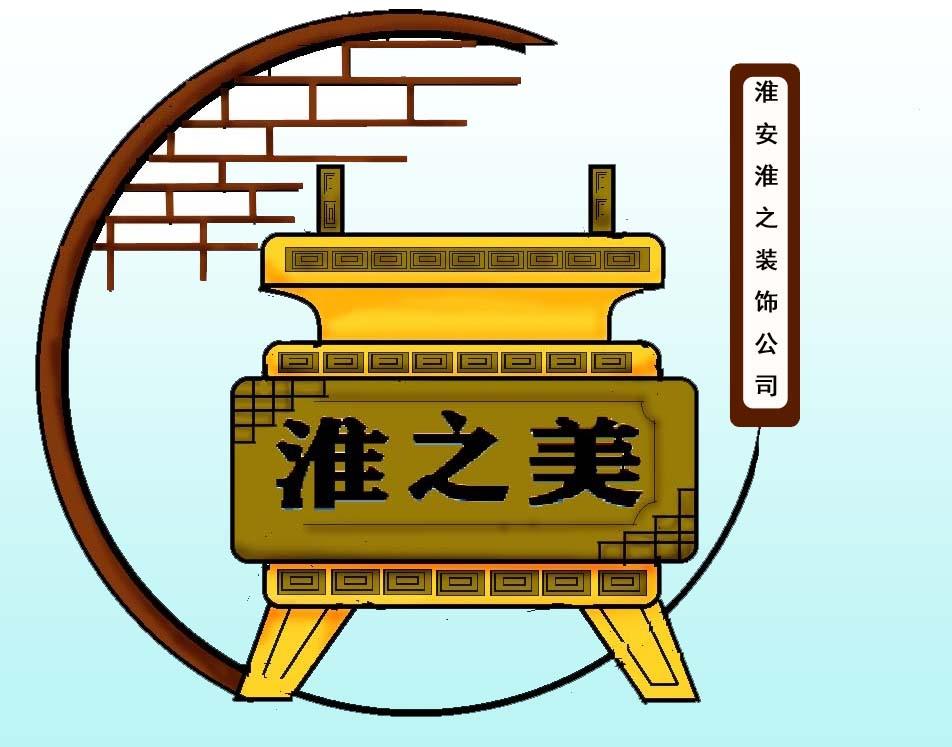淮安淮之美装饰公司商标