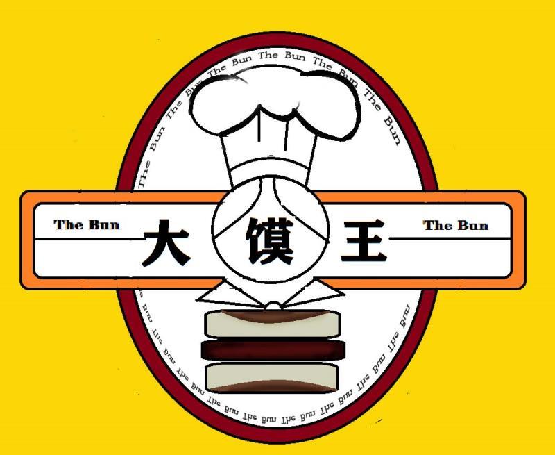 大馍王餐饮商标