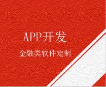 金融类软件定制开发