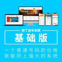 【布丁选号系统】基础版  号码网站/靓号网模板/靓号网软件开发
