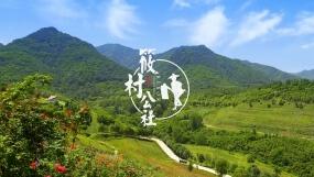 筱村公社民宿宣传片