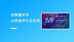 山西省中小企业局创客嘉年华  专属网站定制