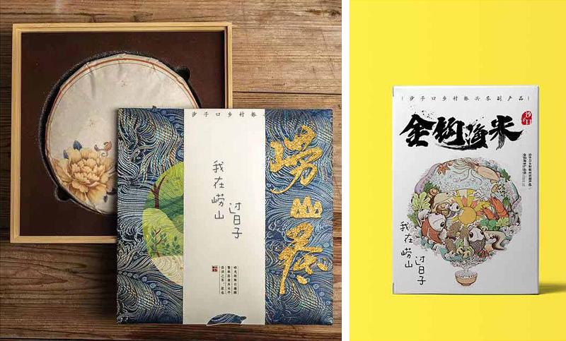 标贴设计食品包装设计茶叶包装手提袋设计礼盒包装包装袋设计