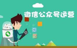 微信公众号开发建设要注意这5个关键点