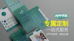 淺析APP開發市場的未來發展前景