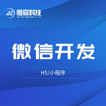 微信开发小程序开发H5开发H5游戏投票大转盘