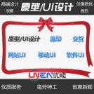 威客服务:[139781] 原型/UI设计 原型 交互 网站UI 移动UI 软件UI