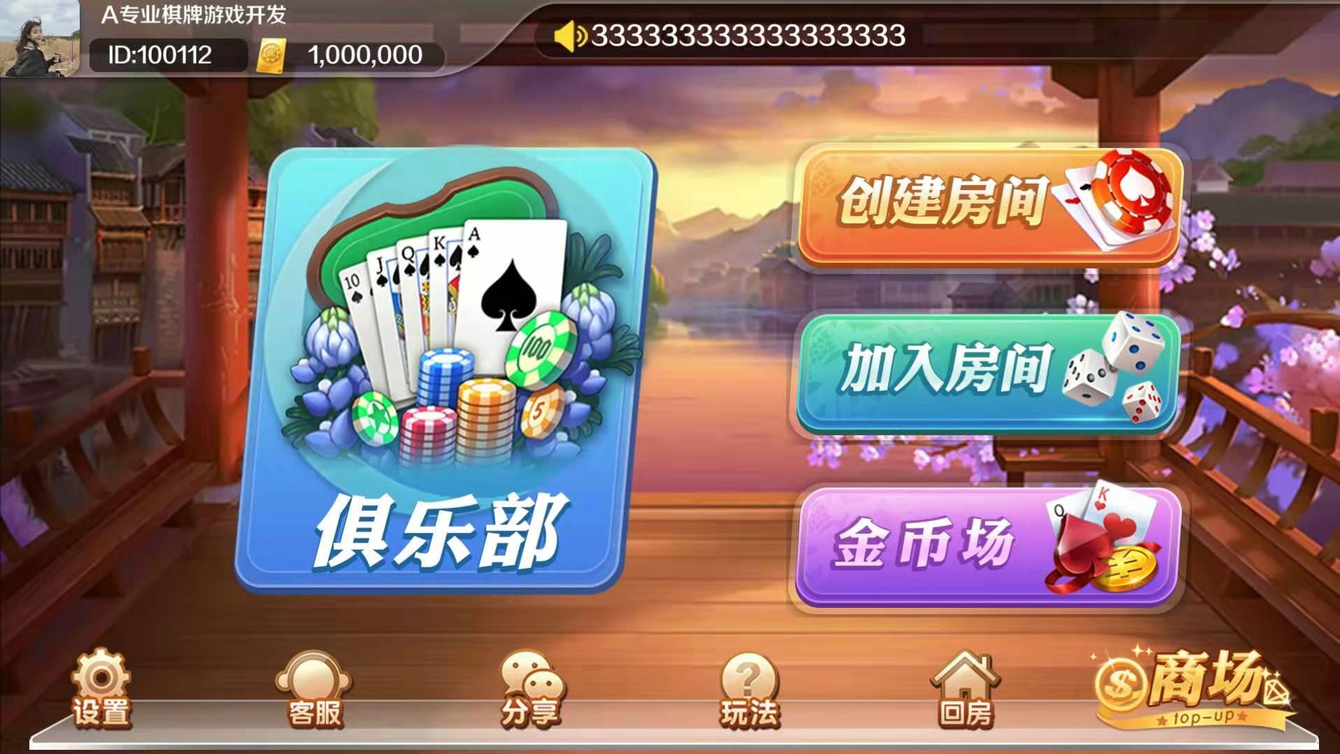 江西萍乡棋牌游戏开发公司