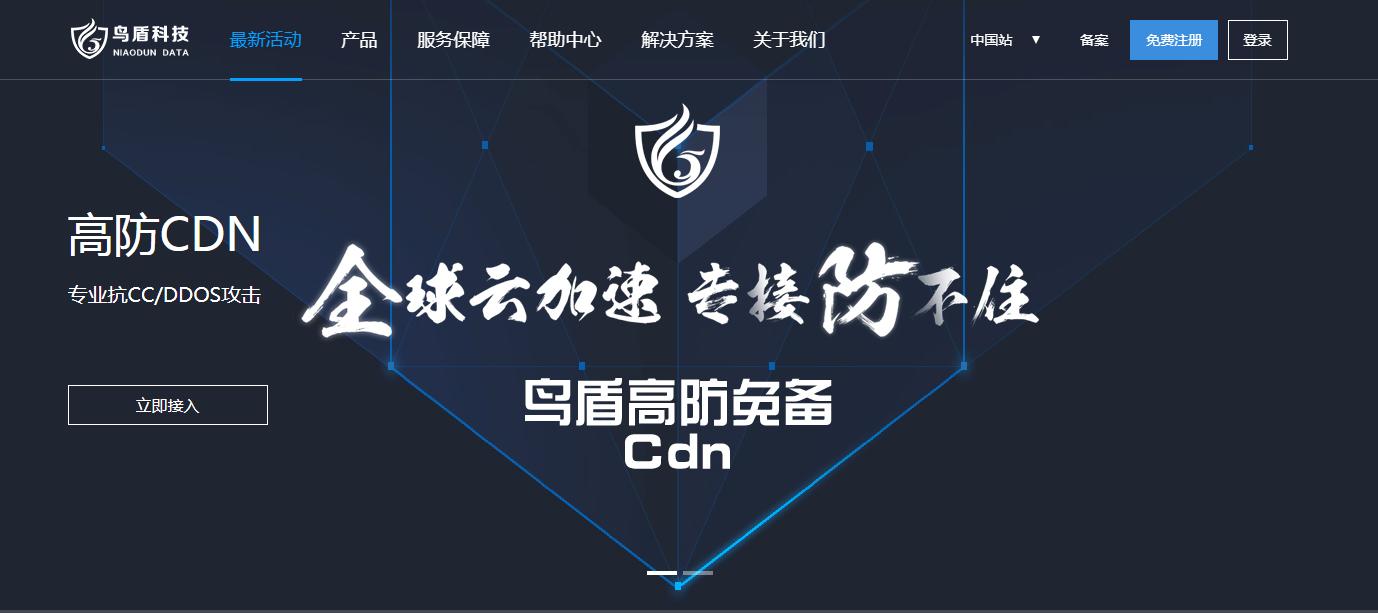网站抗攻击抗CC抗DDOS高防服务器物理服务器CDN