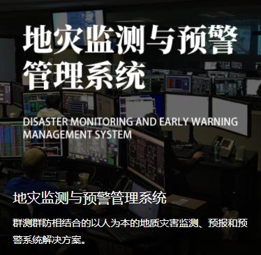 地灾监测与预警管理系统-PC端
