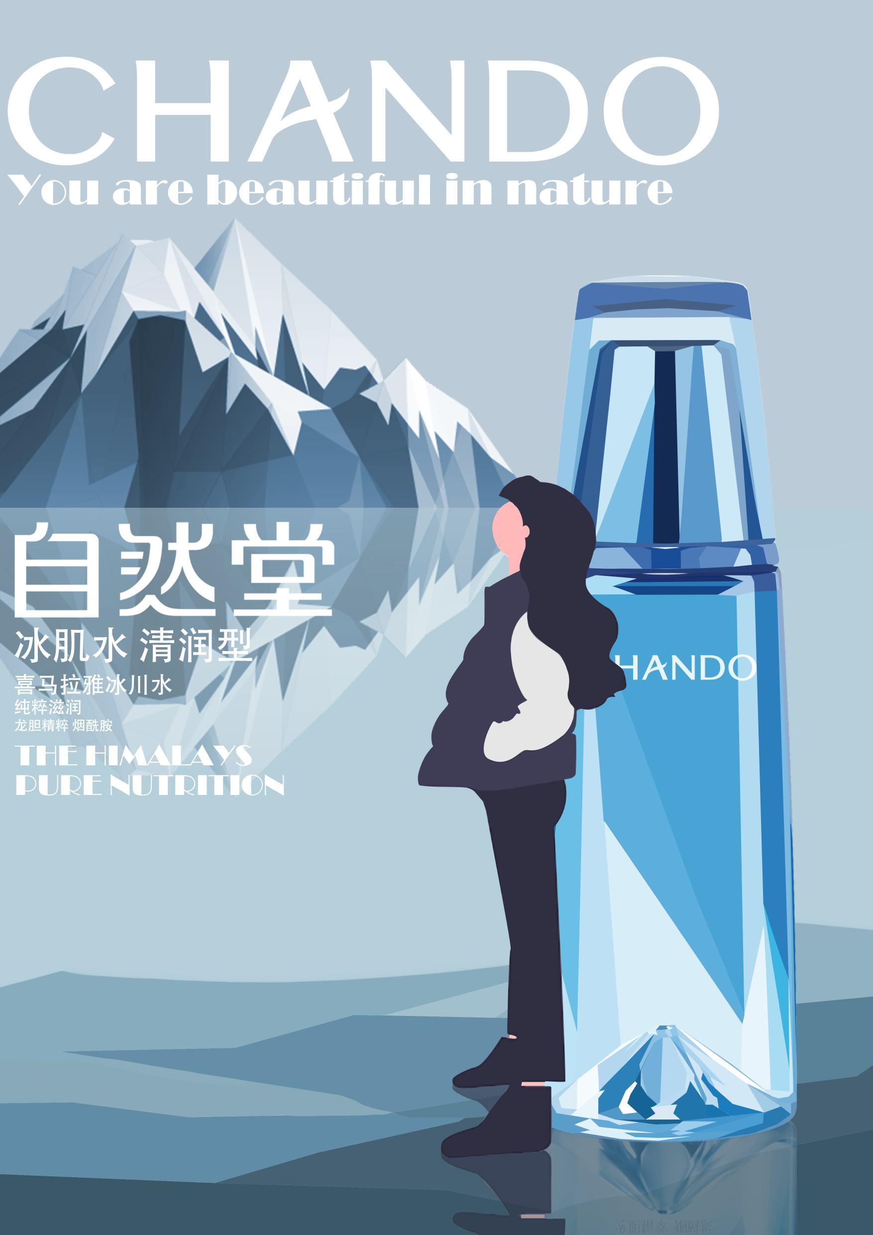 自然堂冰肌水平面广告设计