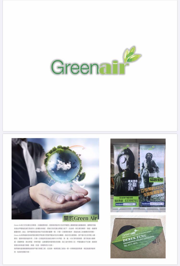 Greenair 除甲醛產品