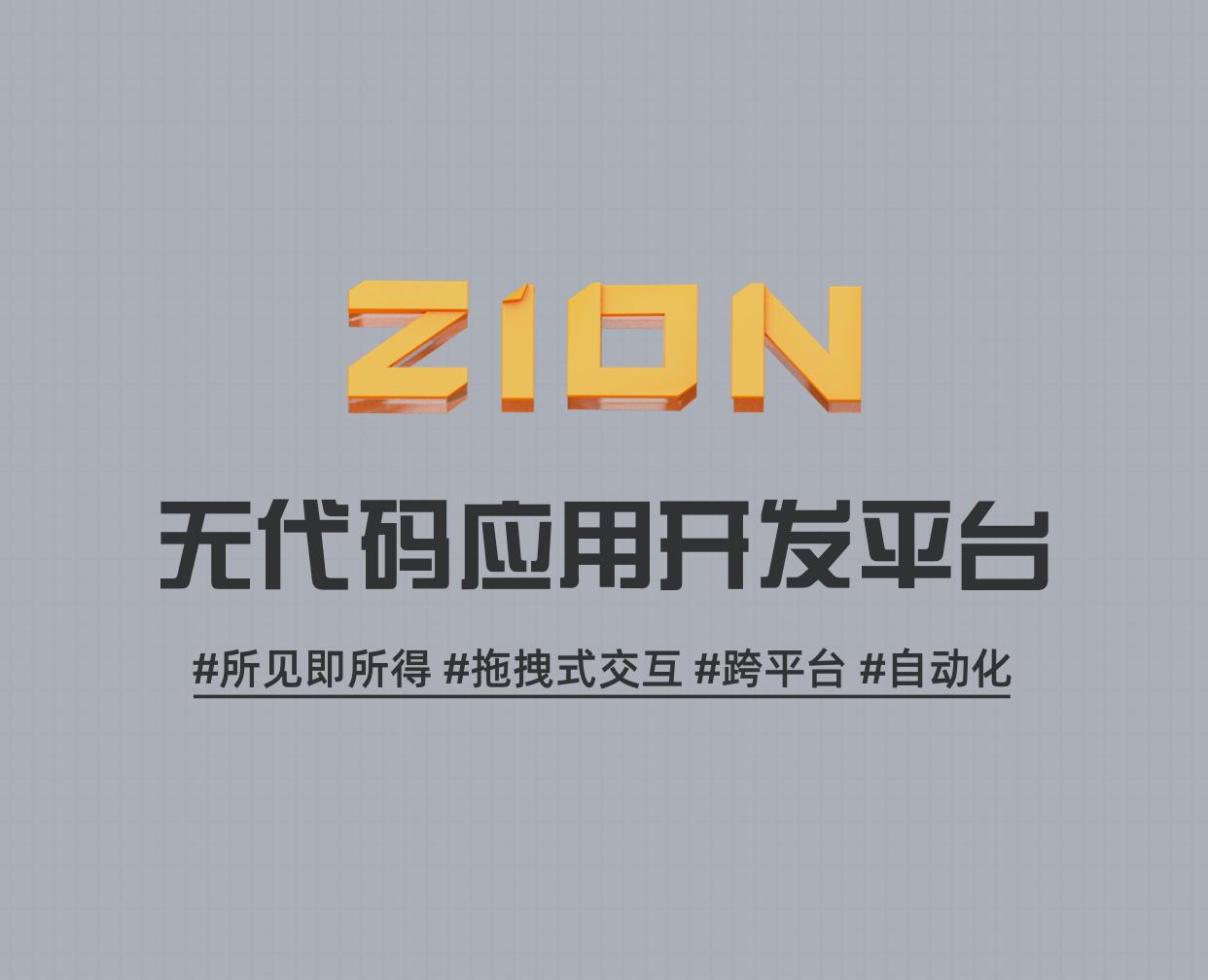 Zion官方小程序