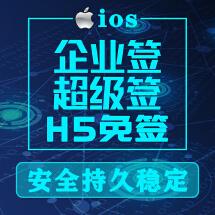 苹果IOS签名/苹果企业签名/超级签名