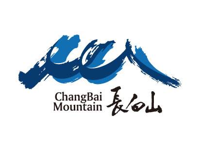 长白山企业商标