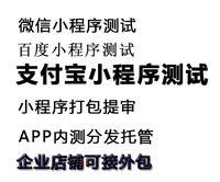 微信小程序测试百度小程序测试网站手机APP测试安卓IOS测试
