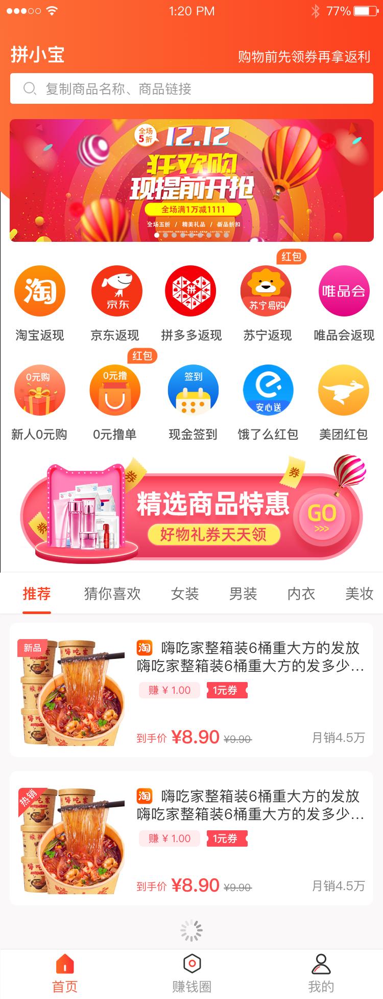 阿里优惠券+返利App