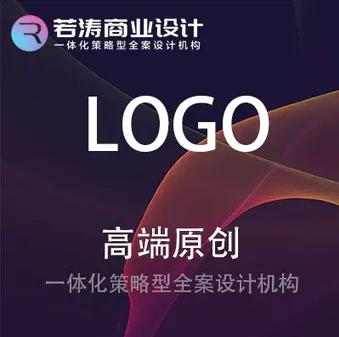 高端原创个性一对一定制logo