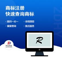 中达鸿运-商标注册/商标查询/商标设计/企业商标查询注册服务