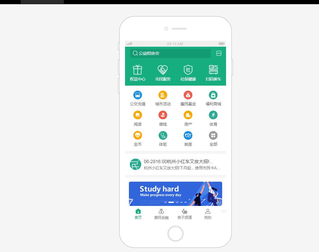 手机app生活服务平台